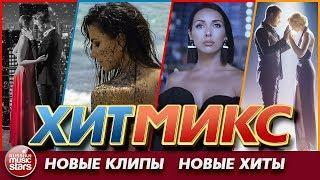 НОВЫЕ РУССКИЕ КЛИПЫ НОВЫЕ РУССКИЕ ХИТЫ ХИТМИКС 2018 RUSSIAN HIT MIX 2018