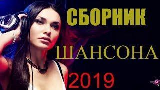 НОВИНКИ ШАНСОНА 2019 Нереально красивый Шансон