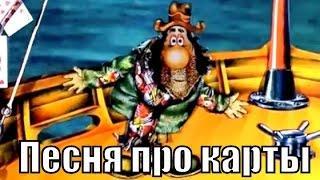 Приключения капитана Врунгеля Песня про карты Песни из советских мультфильмов