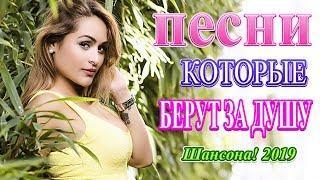 Вот это  сборник Лучшие русские песни сентябрь 2019 Нереально красивый Шансон 2019 песни Новинка