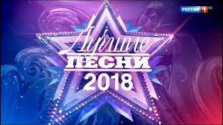 Лучшие песни 2018 Концерт Новый год 2019 Россия 1