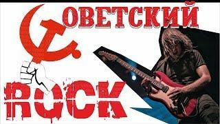 Советский рок Сборник клипов рок музыки 80-х Русский рок 80-х Перестройка