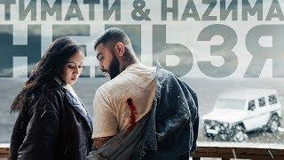 Тимати feat НАZИМА Нельзя (премьера клипа, 2019)