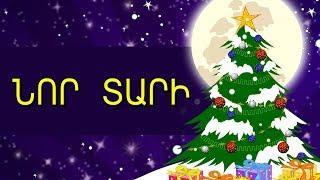 Նոր տարի | մանկական երգեր | Армянские новогодние песни | Mankakan erger