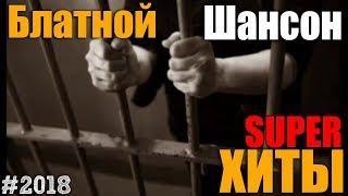 Новые блатные песни Новинки блатного шансона Блатняк 2018