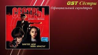 """Официальный саундрек к фильму """"Сёстры"""""""