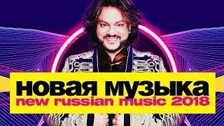 НОВАЯ РУССКАЯ МУЗЫКА 2018 МАЙ