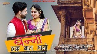 बन्ना एक बात मानो | Rajasthani New Song 2020 | Banna Ek Baat Mano | Dinesh Dewasi, Suman Chouhan |