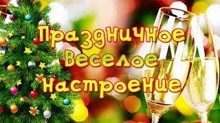 ПРАЗДНИЧНОЕ ВЕСЕЛОЕ НАСТРОЕНИЕ 2020 сборник лучших новогодних песен