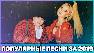 ТОП САМЫХ ПОПУЛЯРНЫХ ПЕСЕН 2019