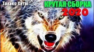 Супер хиты танцевального Шансона 2020 - супер хиты!!!!
