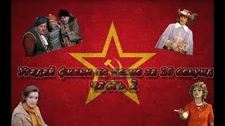 Угадай фильм по песне за 10 секунд ЧАСТЬ 2 (советские фильмы)