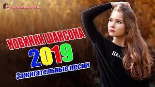 Величайшие сборники песен 2019 Это прекрасный Шансон в прекрасной манере Лучшие песни года 2019