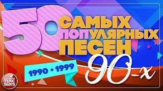 50 САМЫХ ПОПулярных ПЕСЕН 90-х 1990-1999