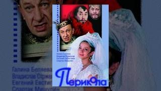 ПЕРИКОЛА (советский фильм мюзикл мелодрама 1984 год)