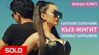 Салтанат Шекенова & Азамат Шералиев - Кыз-жигит / Жаны клип 2019