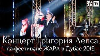Концерт Григория Лепса на фестивале ЖАРА в Дубае Концерт 2019