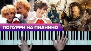 Популярные песни на фортепиано в обр. А. Дзарковски Попурри на пианино