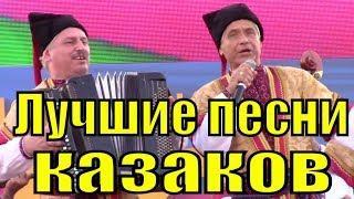 Песни для казаков про казаков самые красивые казачьи песня