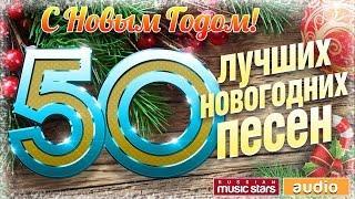 С НОВЫМ ГОДОМ! НОВОГОДНИЕ ПЕСНИ ДЛЯ ВАС! 50 ЛУЧШИХ