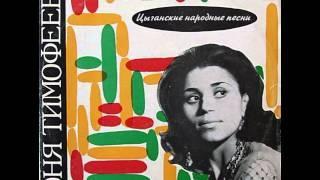 Sonia Timofeeva - Gypsy Folk Songs / Соня Тимофеева - Цыганские народные песни
