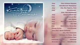 АЛСУ и другие поют Kолыбельные для Малышей Песни Музыка Детские песни