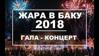 ЖАРА В БАКУ 2018 Фестиваль Видео Концерт Смотреть и слушать онлайн