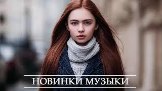 ХИТЫ 2021 РУССКАЯ МУЗЫКА 2021, ТОП МУЗЫКА ФЕВРАЛЬ 2021, ЛУЧШИЕ ПЕСНИ 2021, RUSSISCHE MUSIK 2021