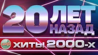 ЗОЛОТЫЕ ХИТЫ ХИТЫ 2000-Х 20 ЛЕТ НАЗАД ЛЮБИМЫЕ ПЕСНИ НУЛЕВЫХ