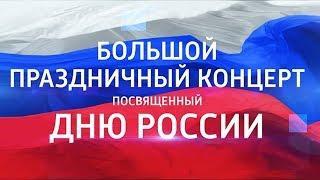 ДЕНЬ РОССИИ 2019 Праздничный концерт на Красной площади