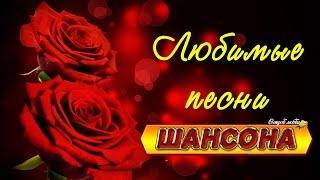 ЛЮБИМЫЕ ПЕСНИ ШАНСОН сборник красивых песен о любви (2017)