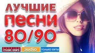 ЛУЧШИЕ ПЕСНИ 80/90 ПОЛНАЯ ВЕРСИЯ