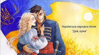 Дай, кума. Украинские народные песни
