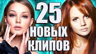25 НОВЫХ ЛУЧШИХ КЛИПОВ 2019 Самые горячие видео Главные хиты страны