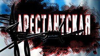 АРЕСТАНТСКИЕ ПЕСНИ - ПОДБОРКА ЛУЧШЕЙ МУЗЫКИ ШАНСОН
