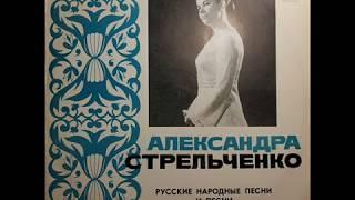 Александра Стрельченко - 1976 - Русские Народные Песни © [LP] © Vinyl Rip