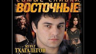 Самые сливки шансона Восточные (Полный сборник)