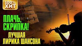 Лирические хиты шансона (2019) ПЛАЧЬ, СКРИПКА! Песни Музыка Лирический шансон для души