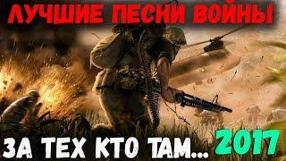 Военные Песни За тех кто там Лучшие песни о войне Русские военные песни