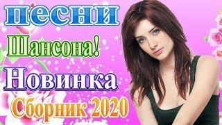 Шансона 2020 Новинка - Сборник Нереально красивый Шансон - Лучшие песни года !!Все Хиты! Топ Музыка