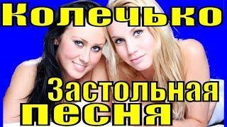 Песня Колечко Русская народная про любовь народные застольные песни