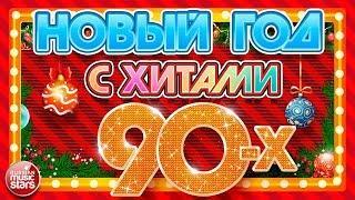 НОВЫЙ ГОД С ХИТАМИ 90-х ПРАЗДНИЧНОЕ НАСТРОЕНИЕ С ЛУЧШИМИ ПЕСНЯМИ