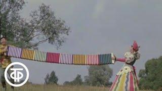 Веселый самовар. Русские народные песни и наигрыши на природе (1968)