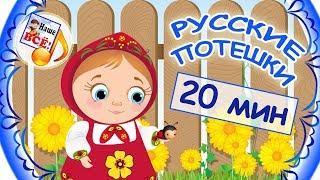 РУССКИЕ ПОТЕШКИ - сборник мульт-песен. Видео для детей, наше всё!