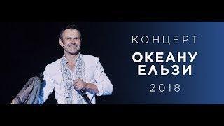 """Концерт """"Океану Ельзи"""" 2018 до Дня Незалежності. Частина перша"""