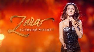 Зара - Концерт в Кремле / Zara - Concert in Kremlin (2017)